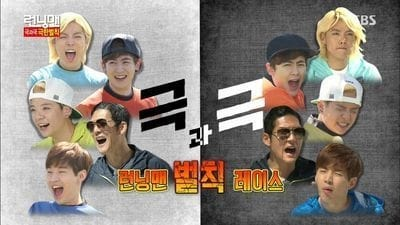 Running Man Season 1 :Episode 248  The Polar Opposites Penalty Race