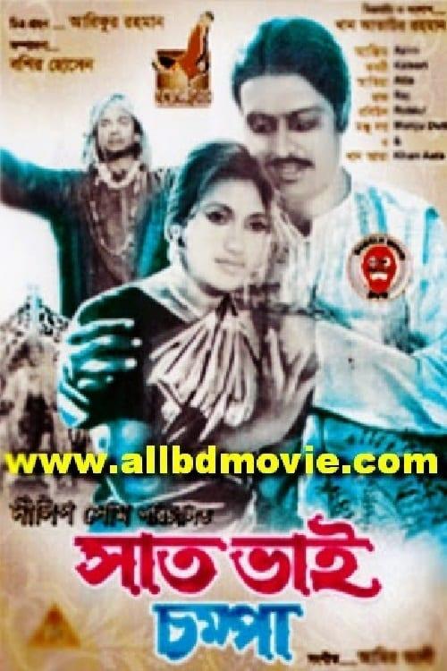 Ver Sat Bhai Chompa Online HD Español (1968)