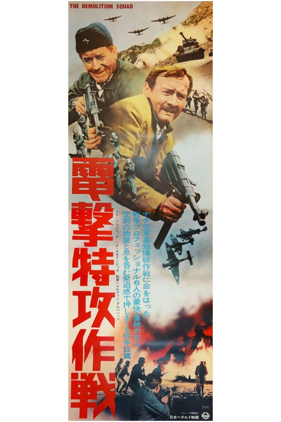 The Demolition Squad (1967)