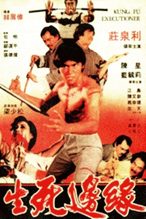 Ver Shou zhi ao chu Online HD Español (1981)