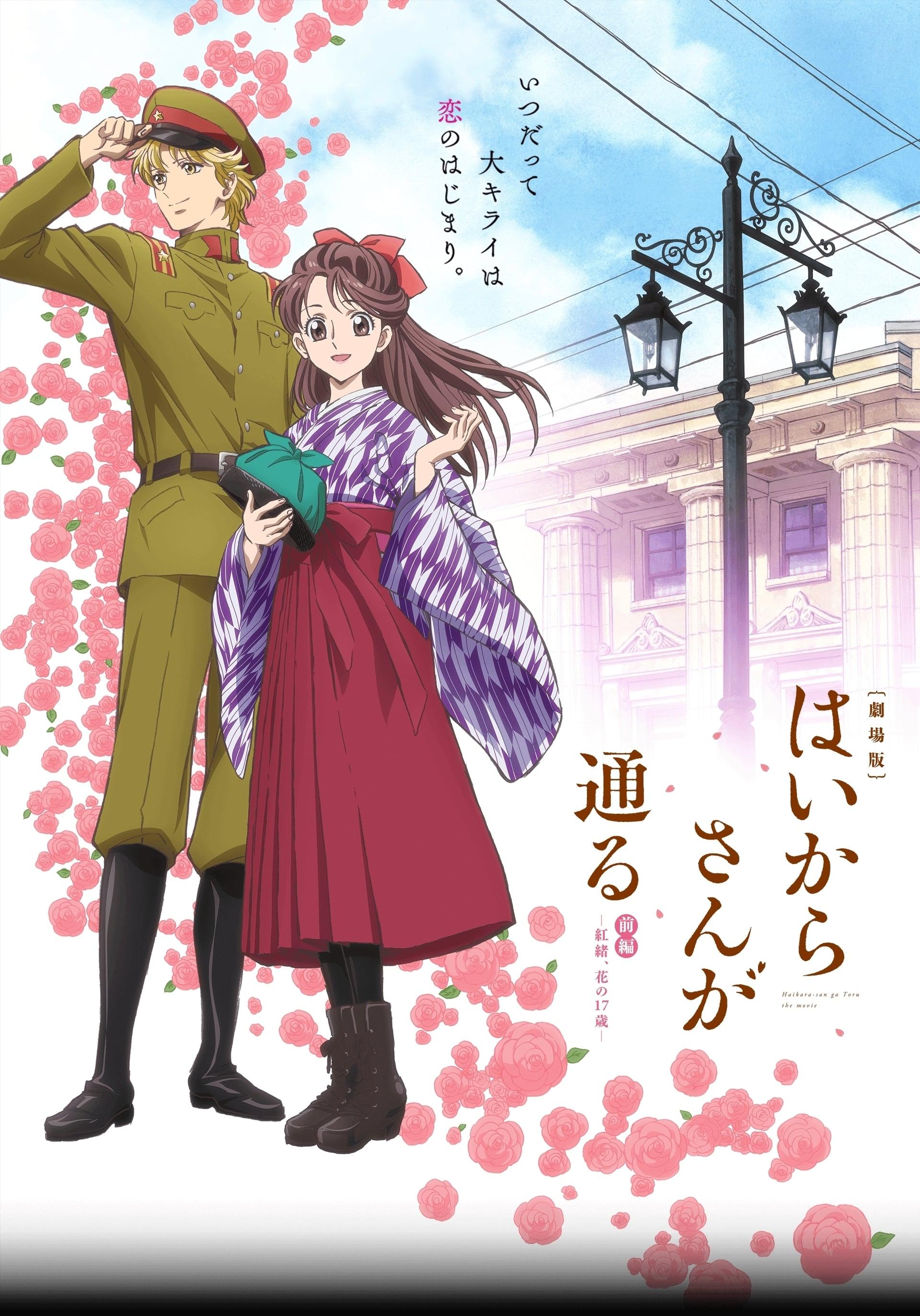 Haikara-san: Here Comes Miss Modern (2017)