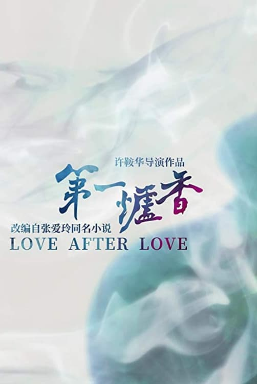 Love After Love (1970)