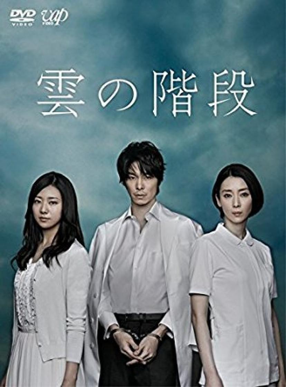 雲の階段 (2013)