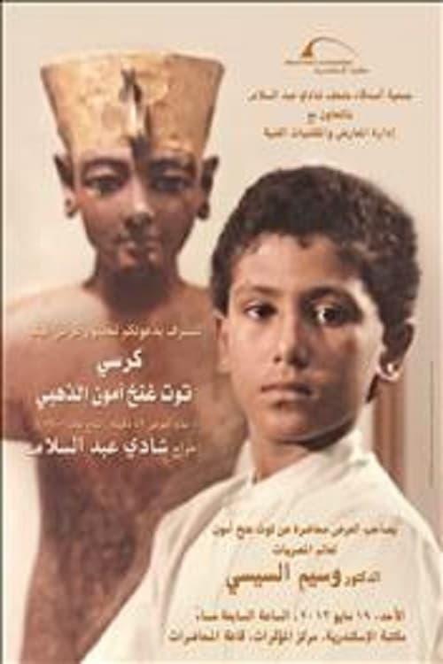 Throne of Tutankhamun (1982)