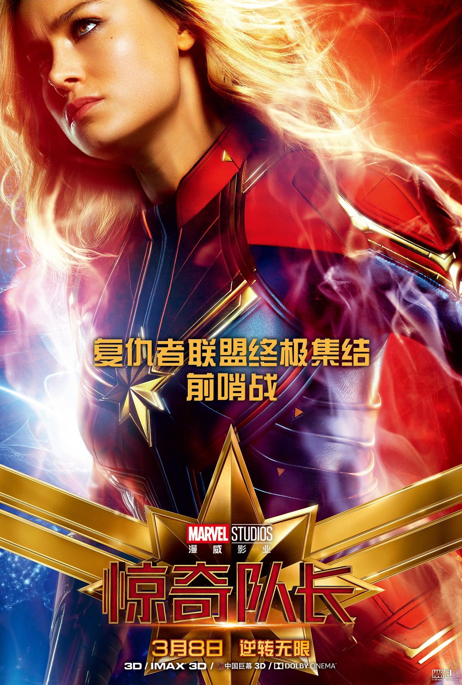 Marvel Stream