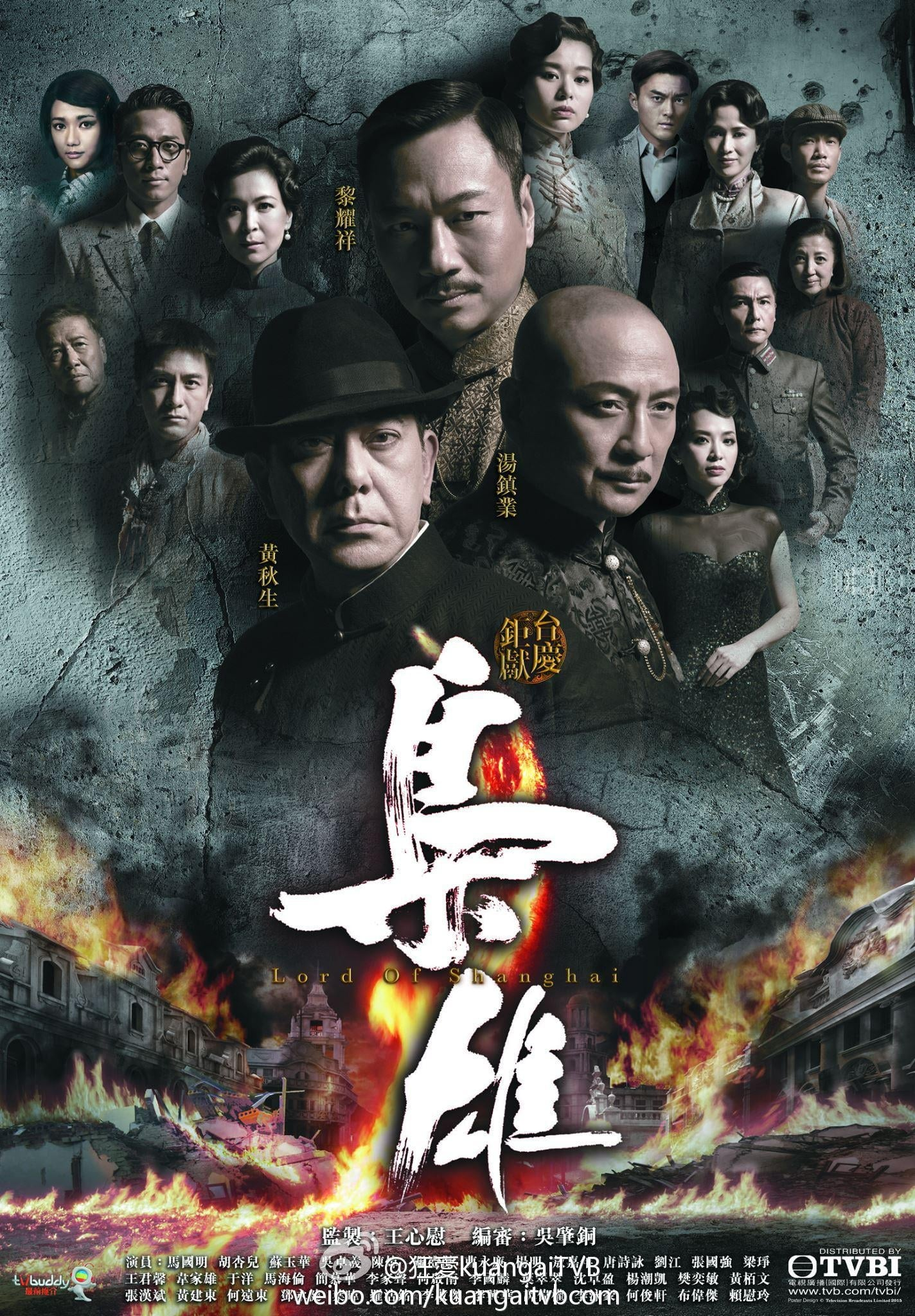 Lord of Shanghai (2015)