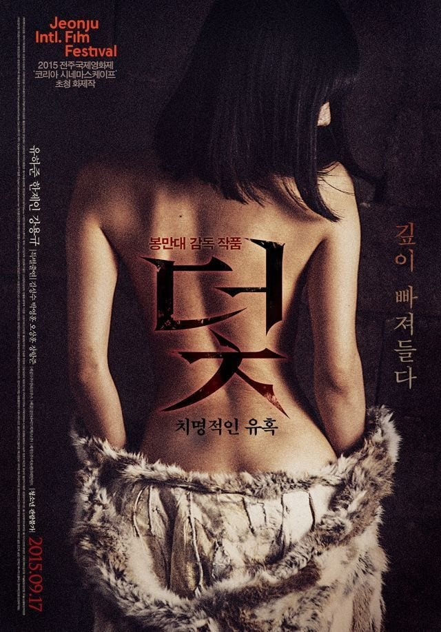 Ver ?, ???? ?? (deot, chi-myeong-jeok-in yoo-hok) Online HD Español (2015)