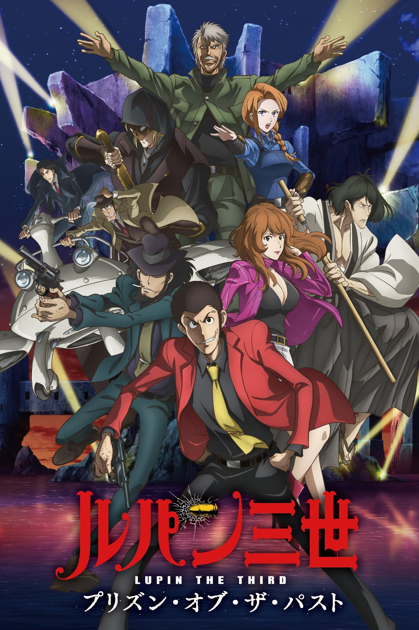 Lupin the Third: Prison of the Past (2019)