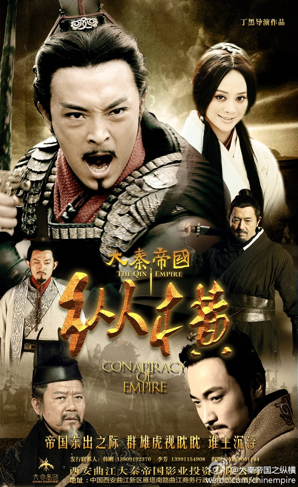 The Qin Empire (2009)