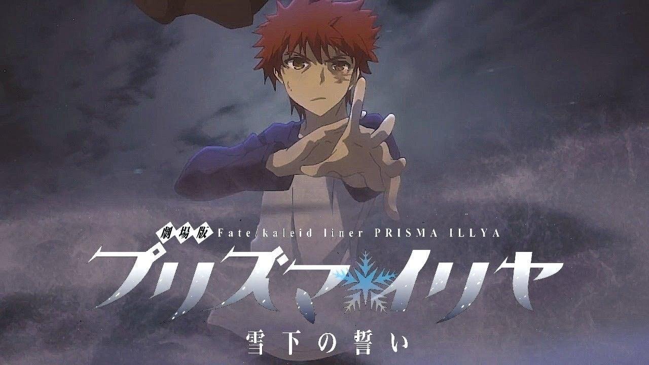 Fate/Kaleid Liner Prisma☆Illya Movie: Oath Under Snow Movie