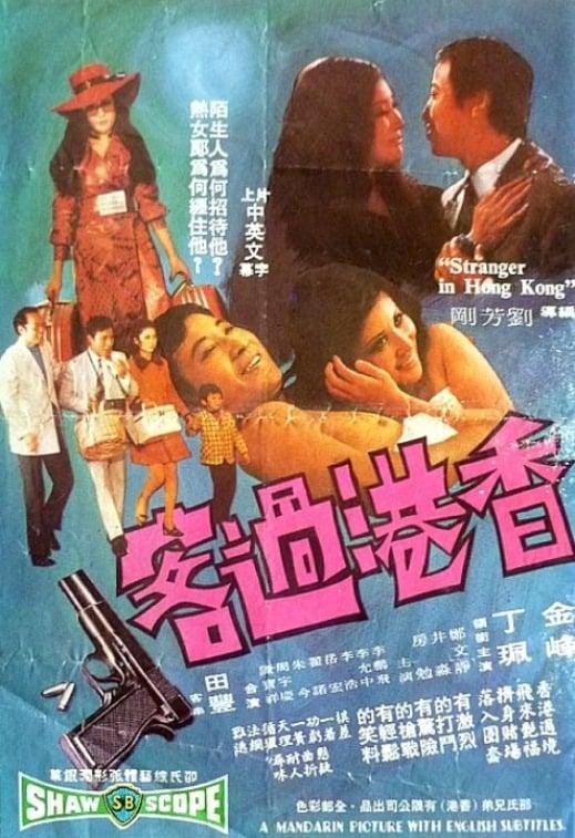 Stranger in Hong Kong (1972)