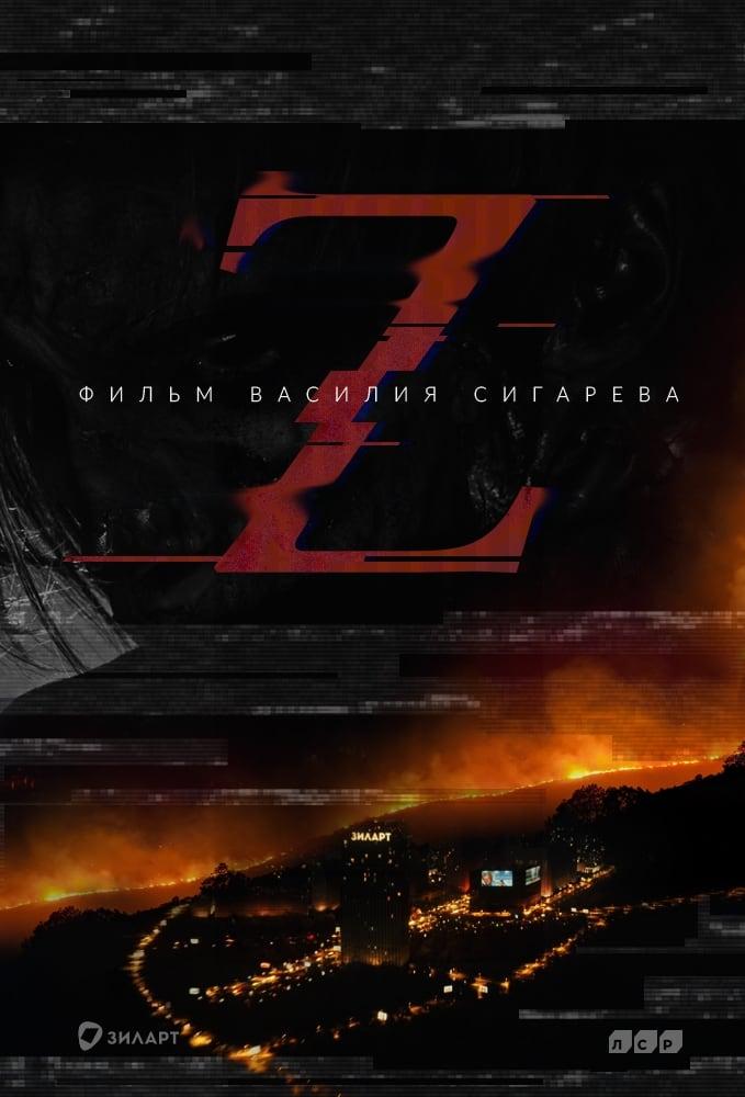 watch Z 2017 online free