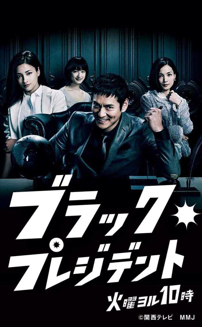ブラック・プレジデント (2014)