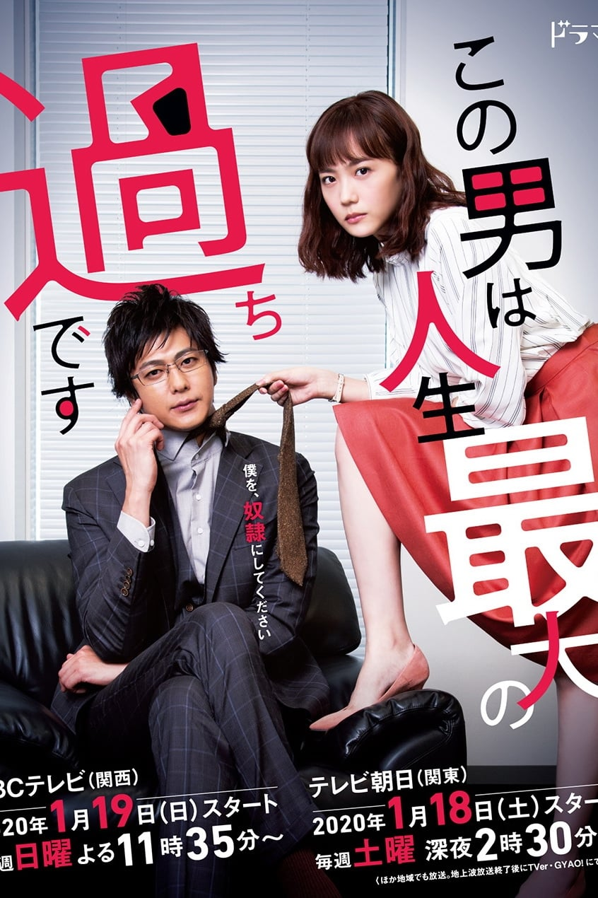 Kono Otoko wa Jinsei Saidai no Ayamachidesu Poster