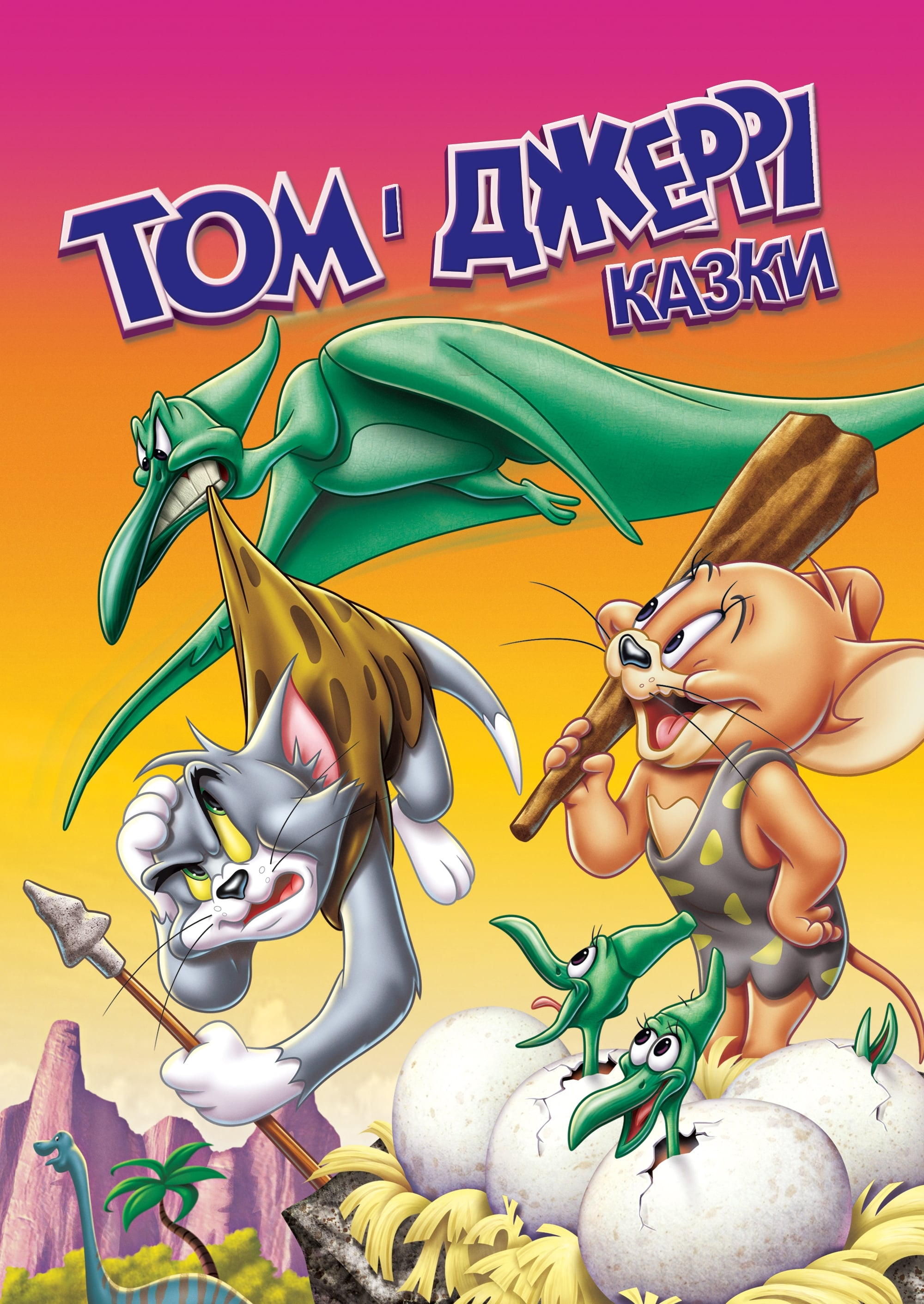 tom and jerry tales - 680×1000