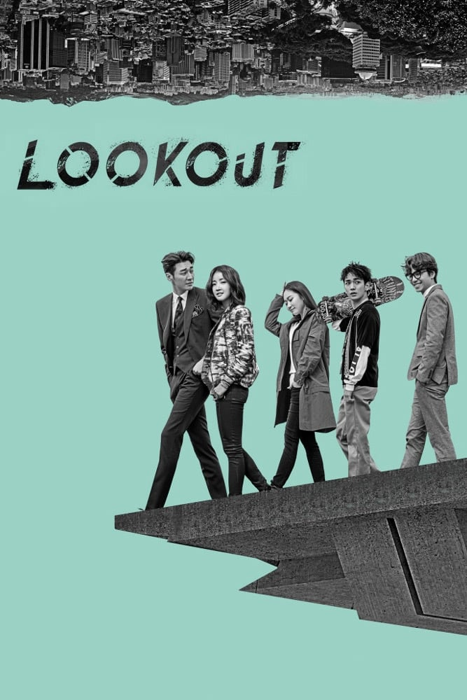 Lookout (2017)