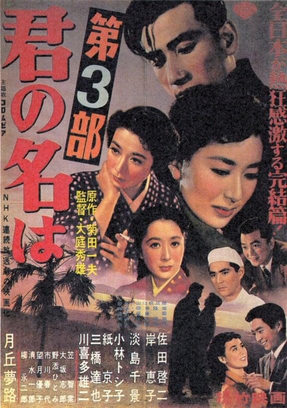 Always in My Heart Part 3 (1954)