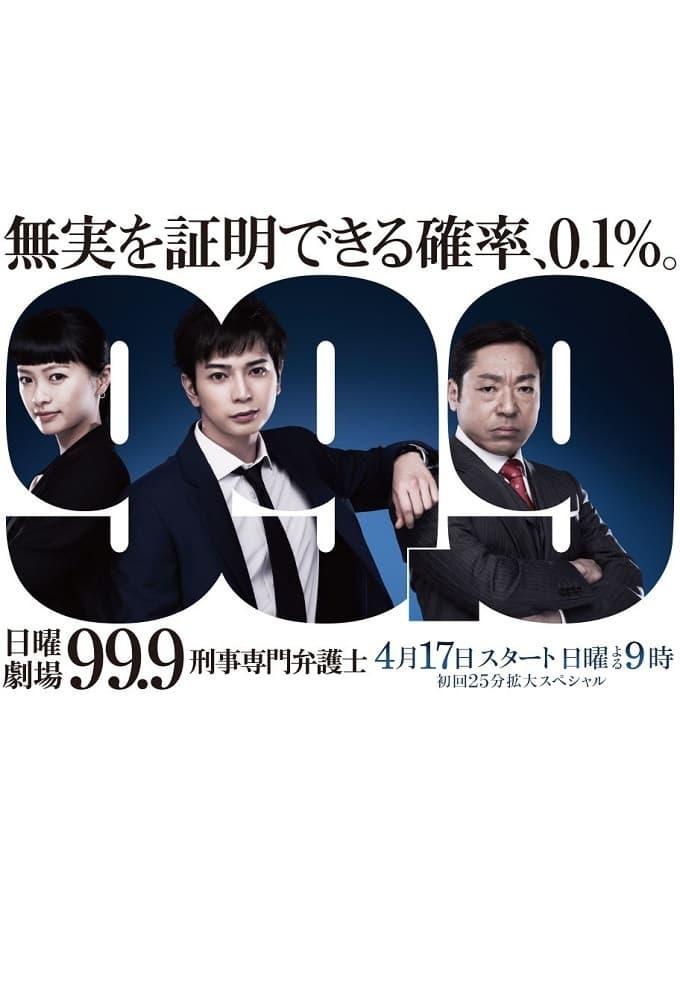 99.9-Keiji Senmon Bengoshi- Poster