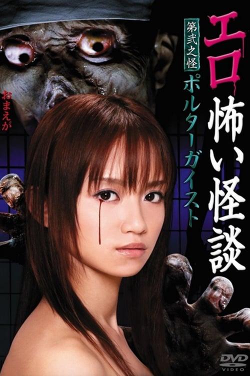 Erotic Scary Stories Vol.2 - Poltergeist (2010)