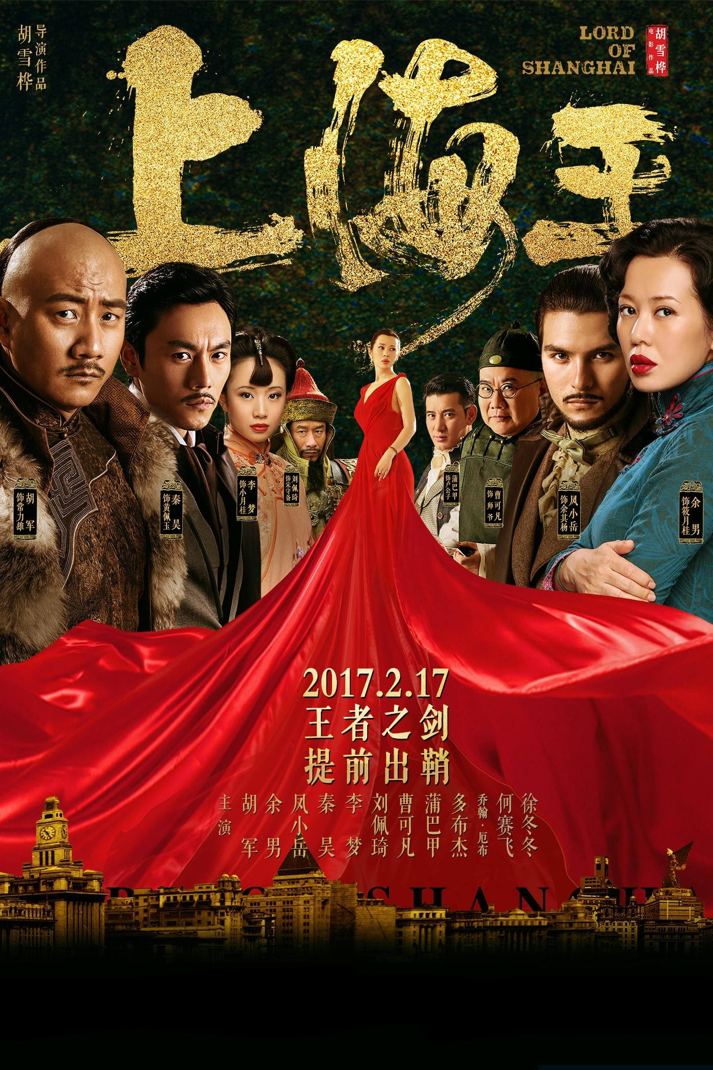 Ver Lord of Shanghai Online HD Español (2016)
