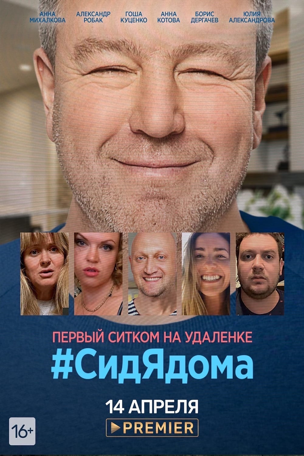 #СидЯдома TV Shows About Computer