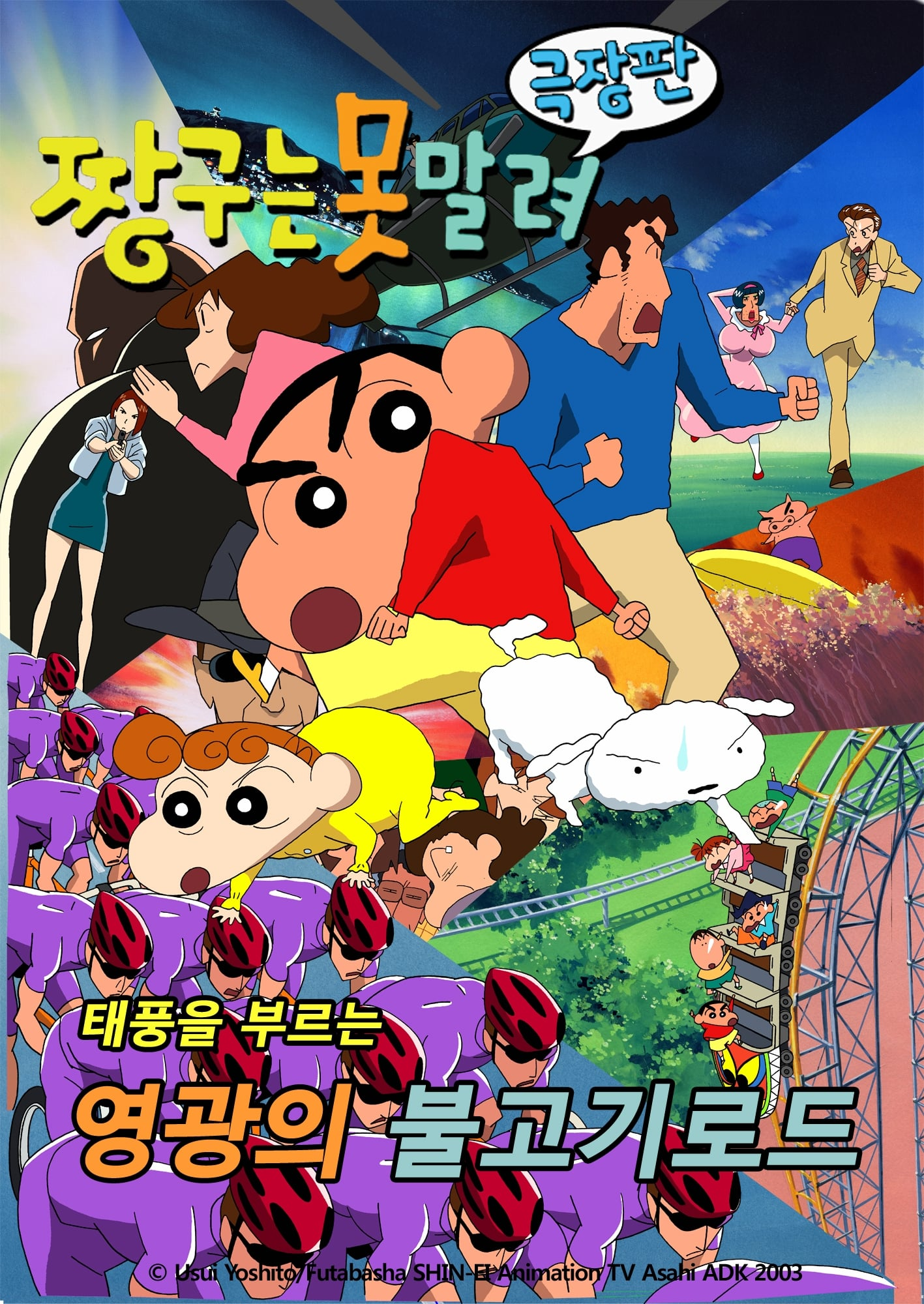 Crayon Shin-chan: Fierceness That Invites Storm! Yakiniku Road of Honor (2003)