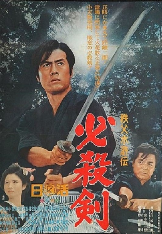 Killer Sword