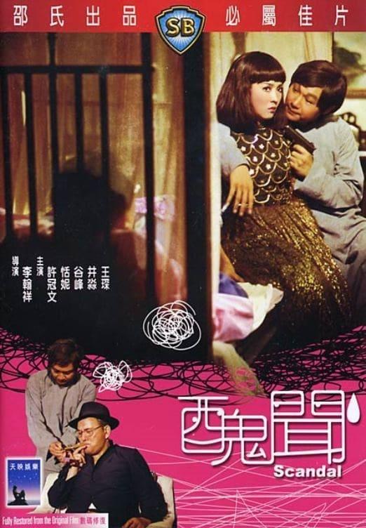 Scandal (1974)