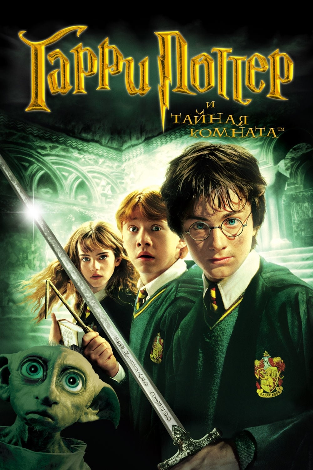 Harry potter and the chamber of secrets 2002 posters - Harry potter chambre secrets streaming ...