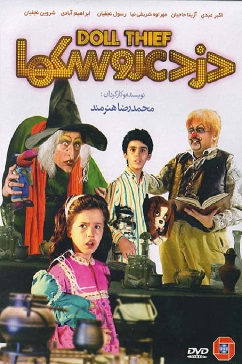 Ver Dozde aroosakha Online HD Español (1990)