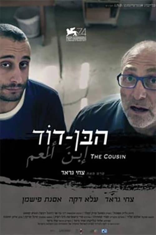 watch The Cousin 2017 online free