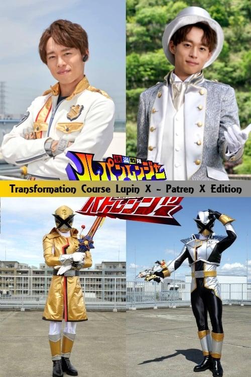 Kaitou Sentai Lupinranger VS Keisatsu Sentai Patranger Transformation Course: Lupin X - Patren X Edition (2018)