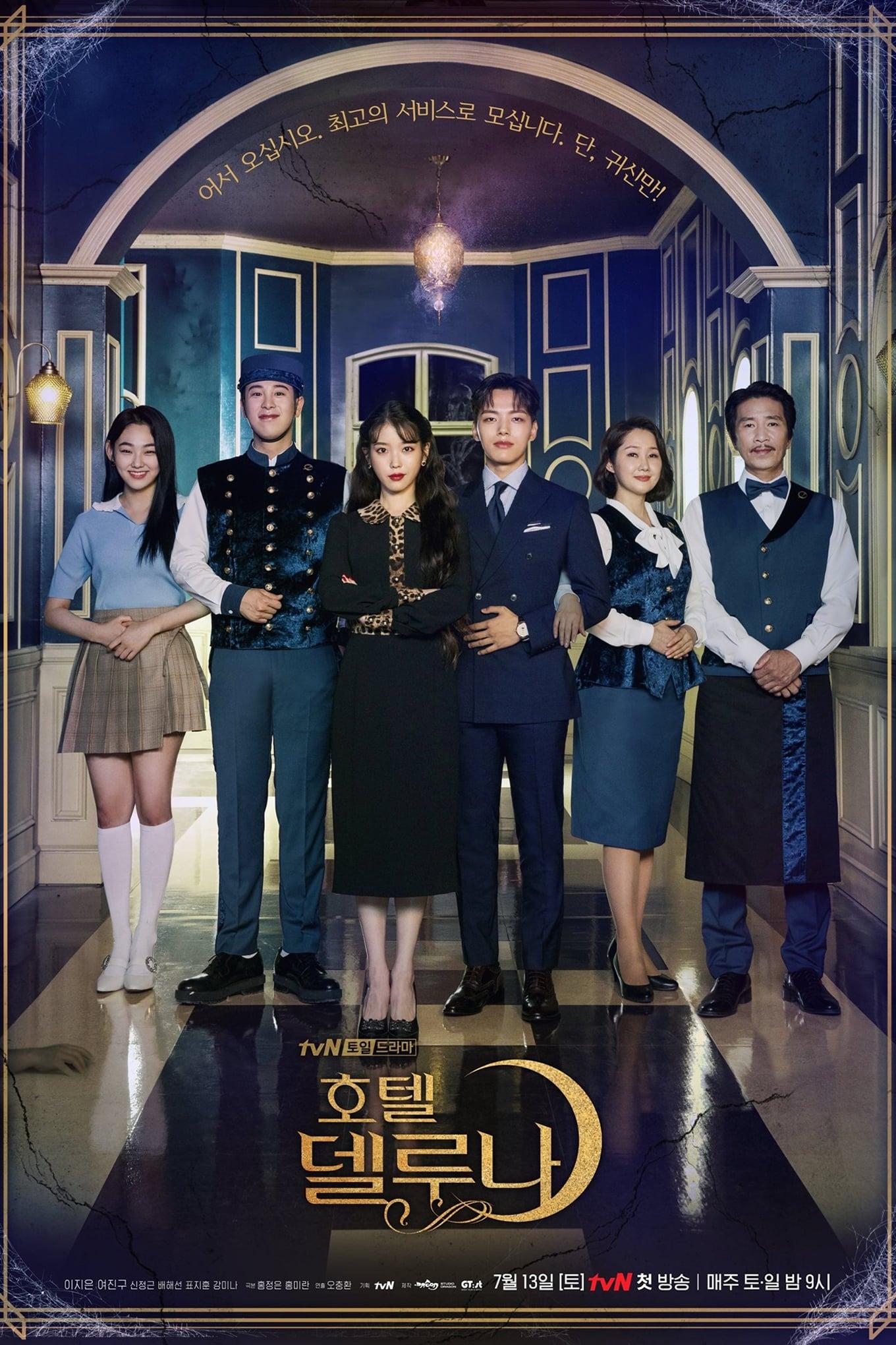 호텔 델루나 Poster