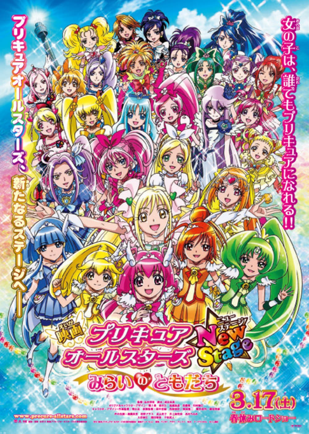Precure All Stars New Stage Movie: Friends of the Future (2012)