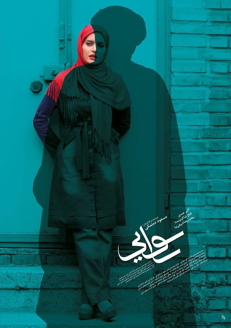 Scandal (2013)