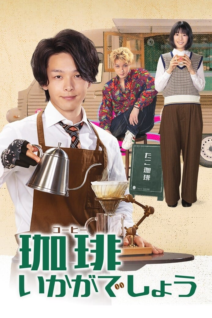 珈琲いかがでしょう TV Shows About Coffee Shop