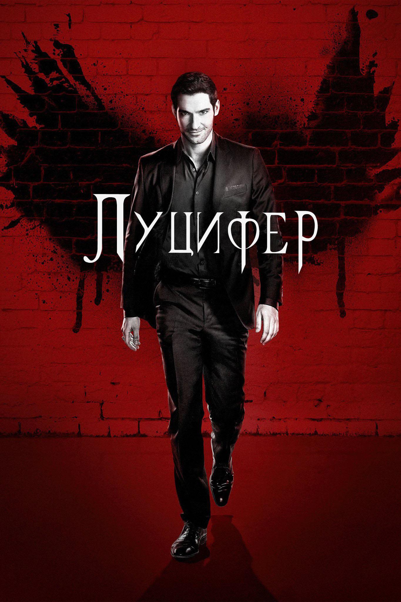 Луцифер Сезон 5 Епизод 15