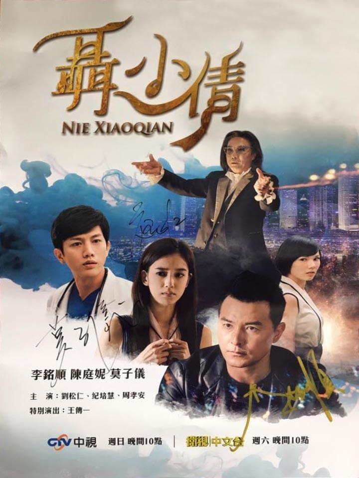 聶小倩 TV Shows About Love Triangle
