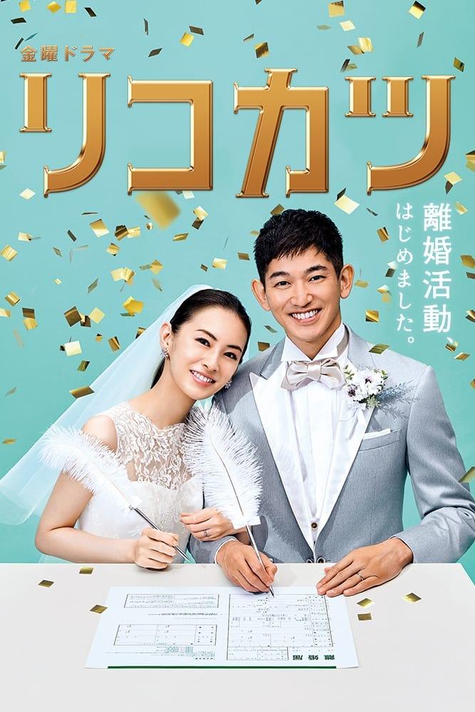 リコカツ TV Shows About Marriage