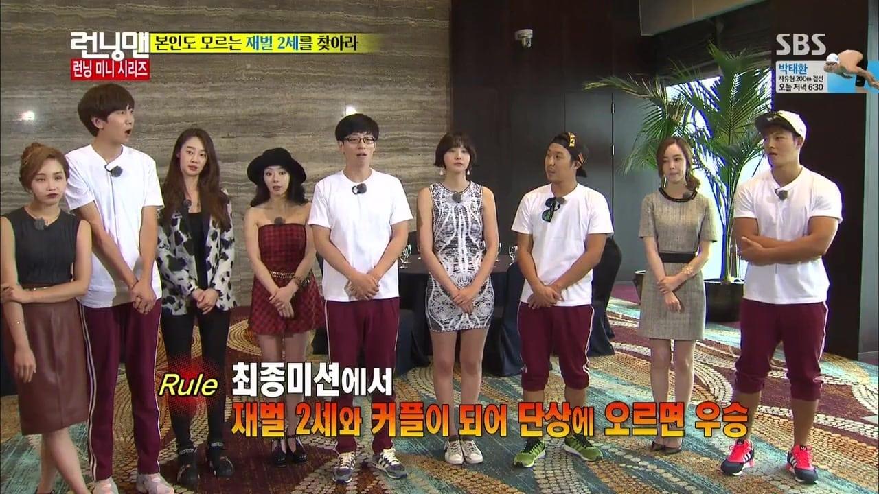 Running Man Season 1 :Episode 213  Its Okay That Chaebol