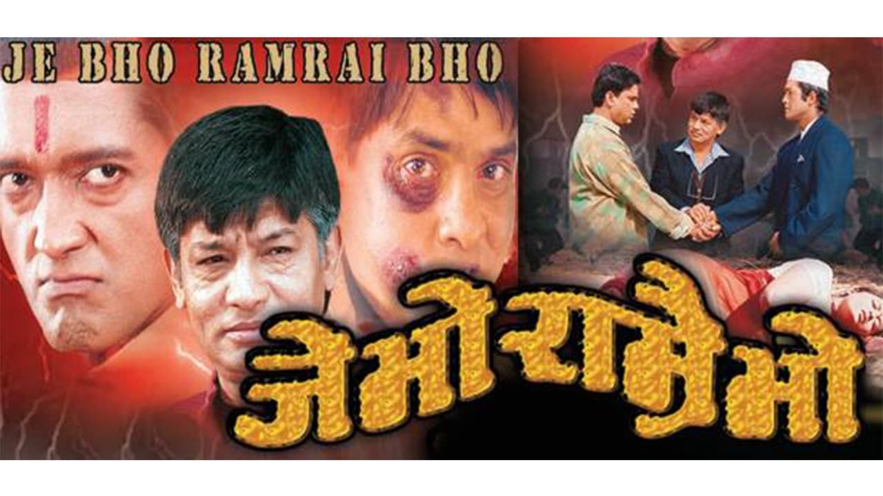 Je Bho Ramrai Bho (2003)