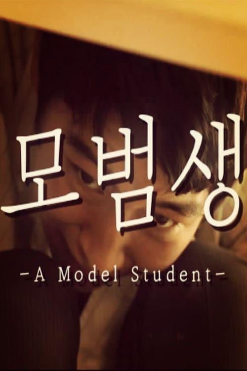 A Model Student (2015)