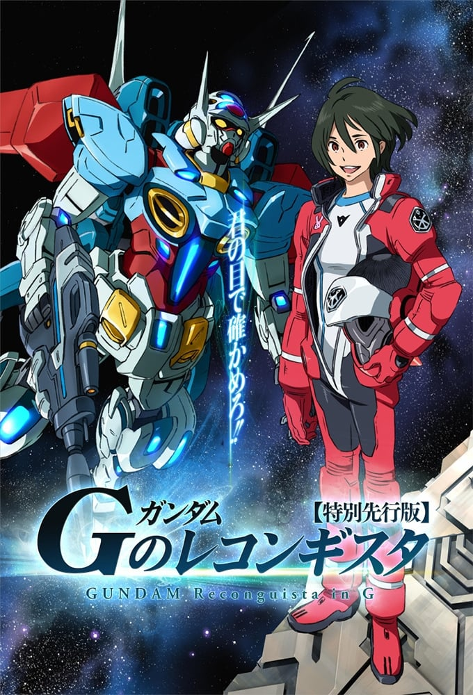 Gundam Reconguista in G (2014)