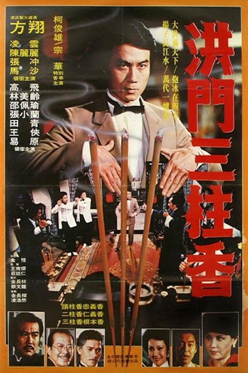 Ver Hong men san zhu xiang Online HD Español (1982)