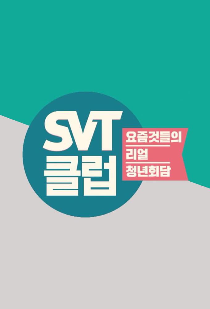 SVT Club