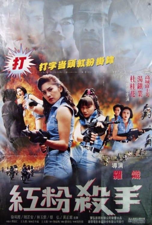 Ver Hung Fan Saai Sau Online HD Español (1993)