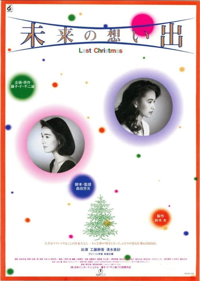 Mirai no Omoide: Last Christmas (1992)