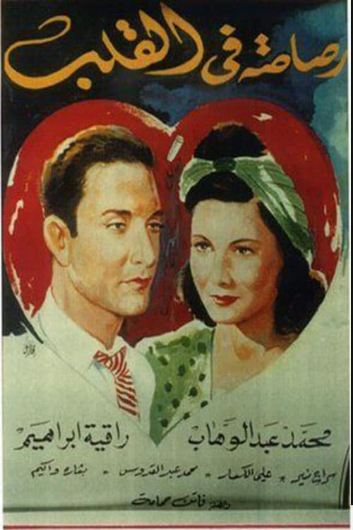 A Shot in the Heart (1944)