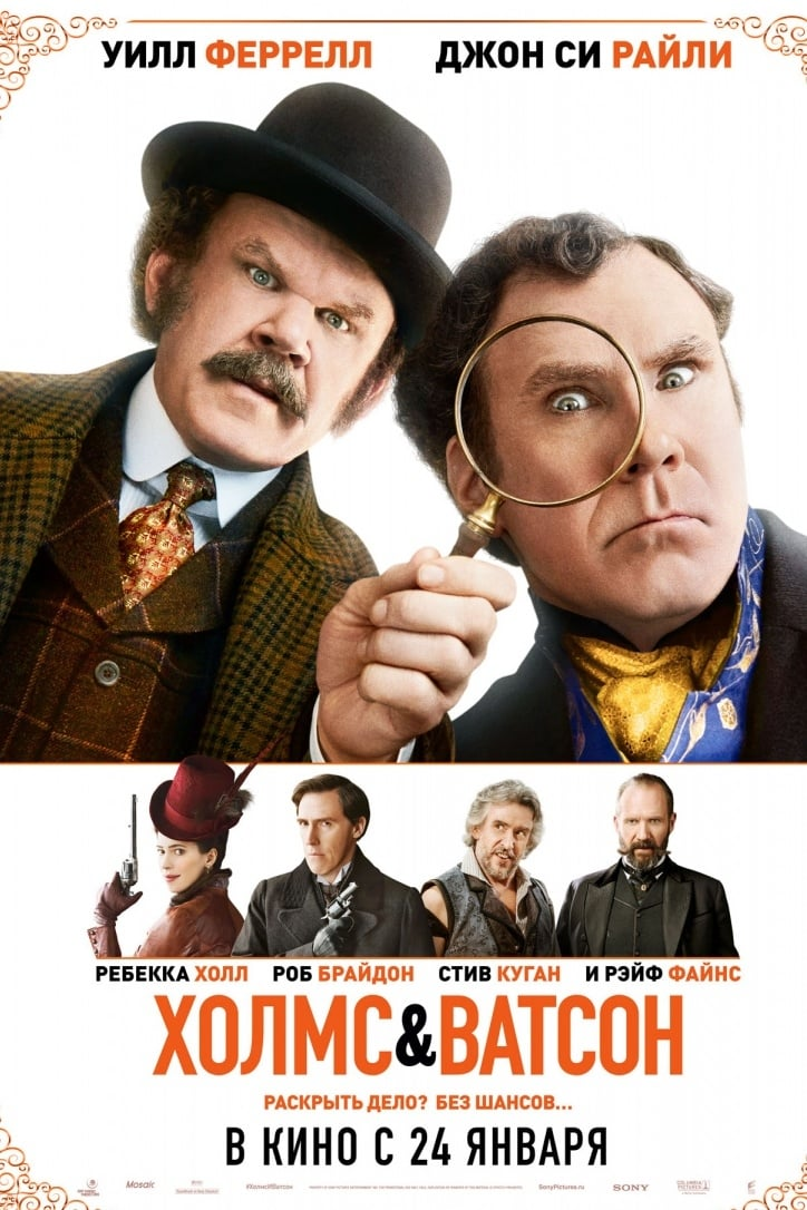 Poster and image movie Film Holmes & Watson - Holmes & Watson -  2018