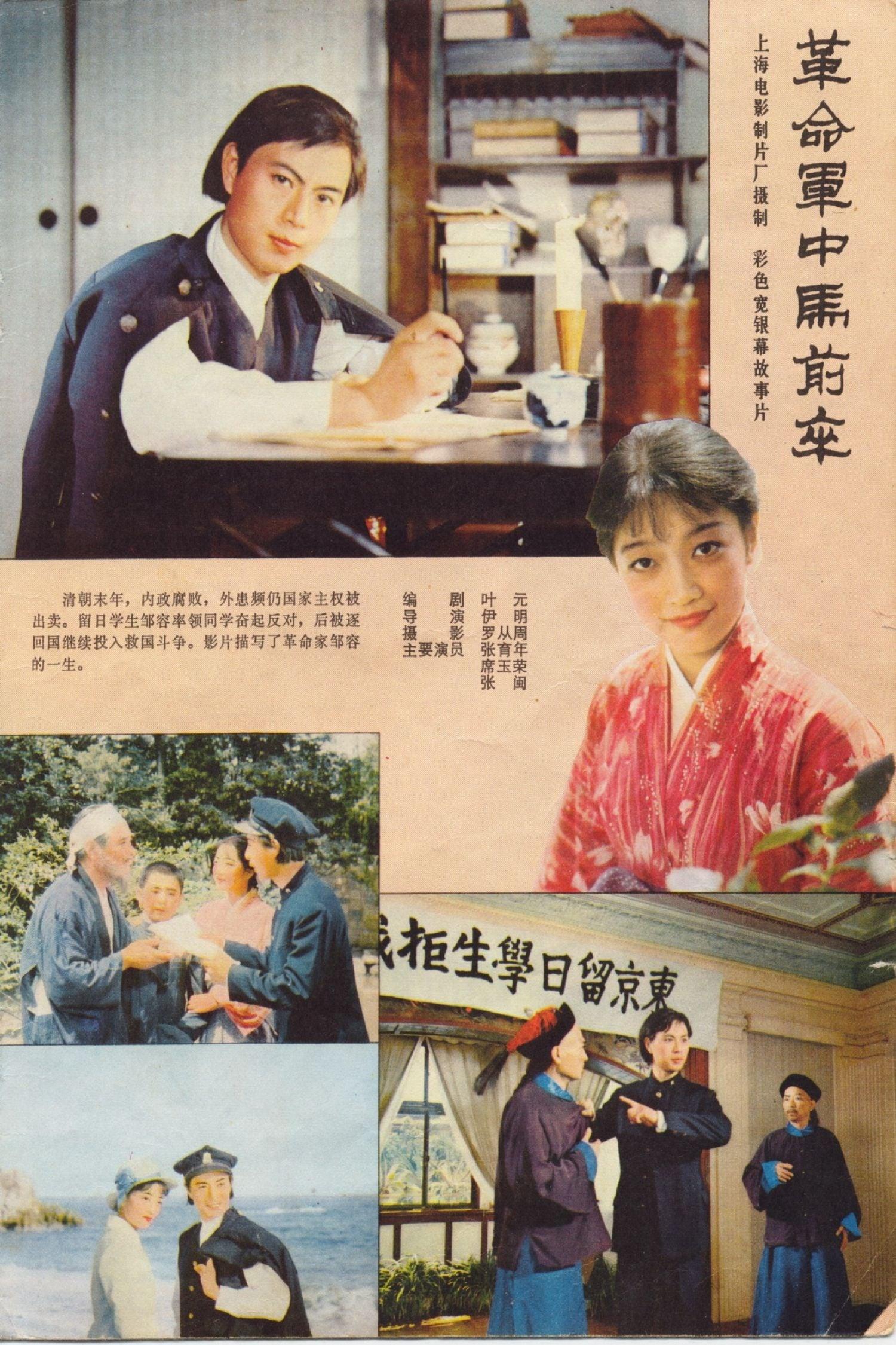 Ge ming jun zhong ma qian zu (1981)